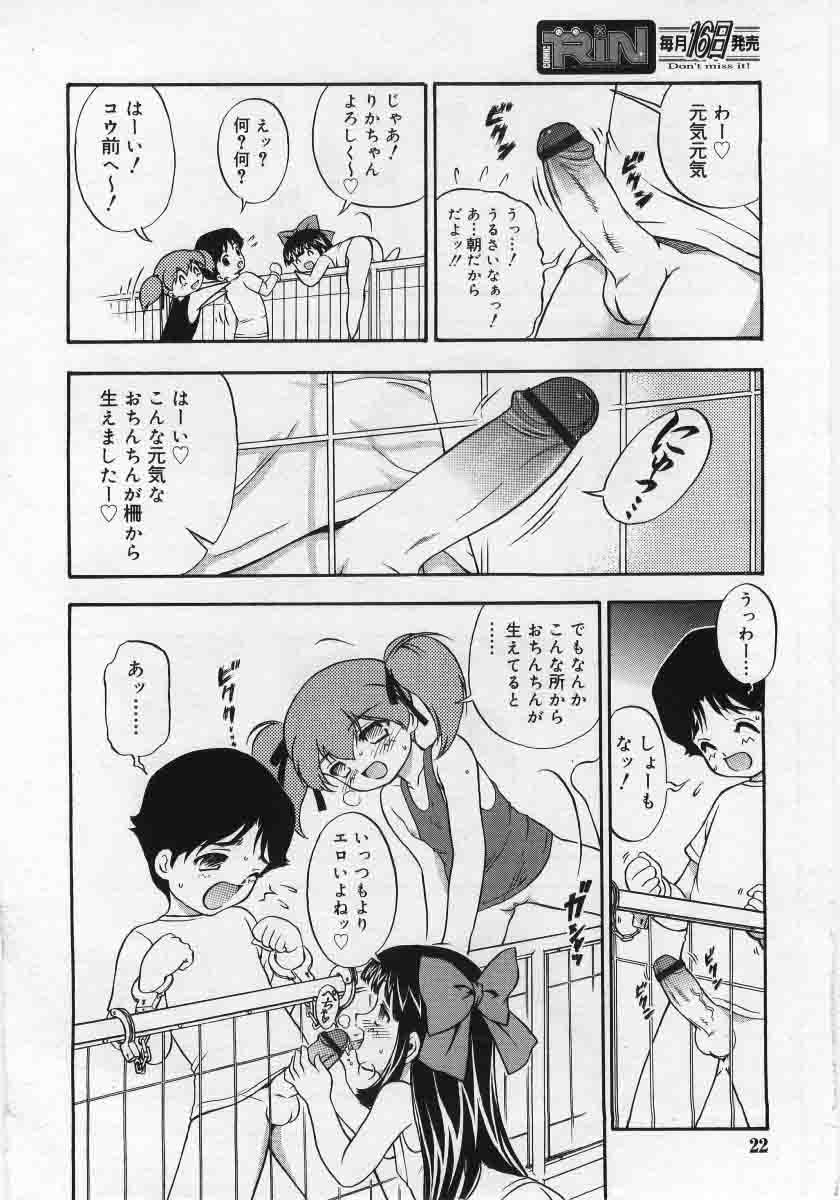 Comic Rin 2005-12 Vol.12.zip 21