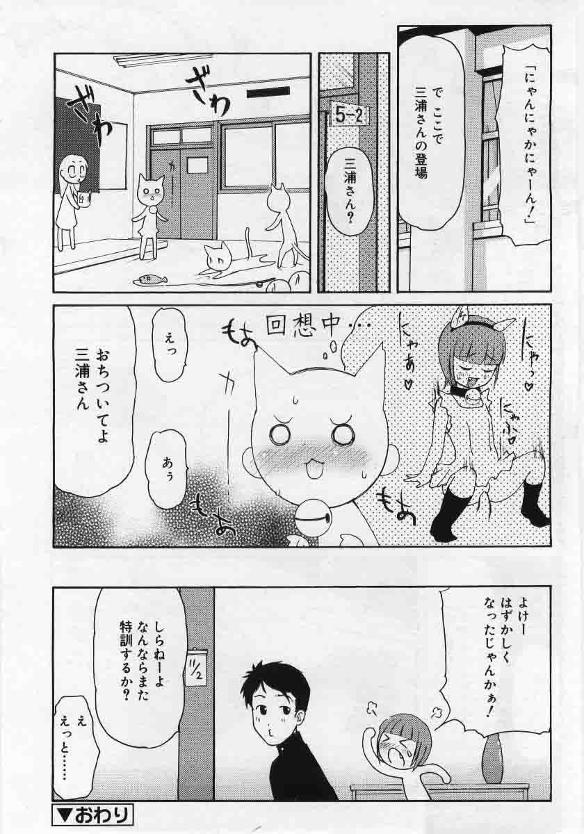 Comic Rin 2005-12 Vol.12.zip 223
