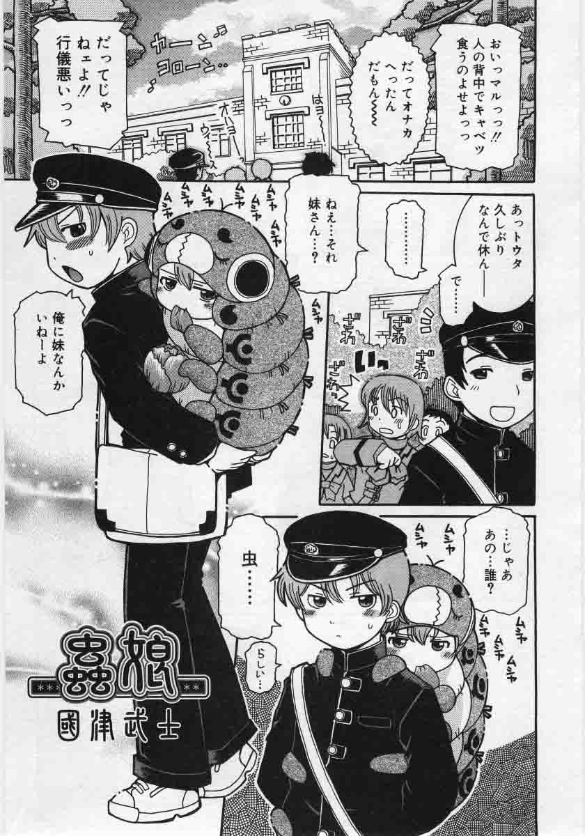 Comic Rin 2005-12 Vol.12.zip 242