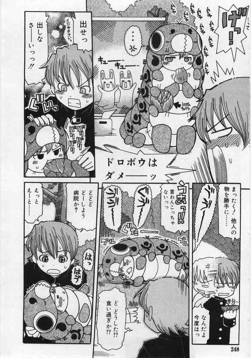 Comic Rin 2005-12 Vol.12.zip 245