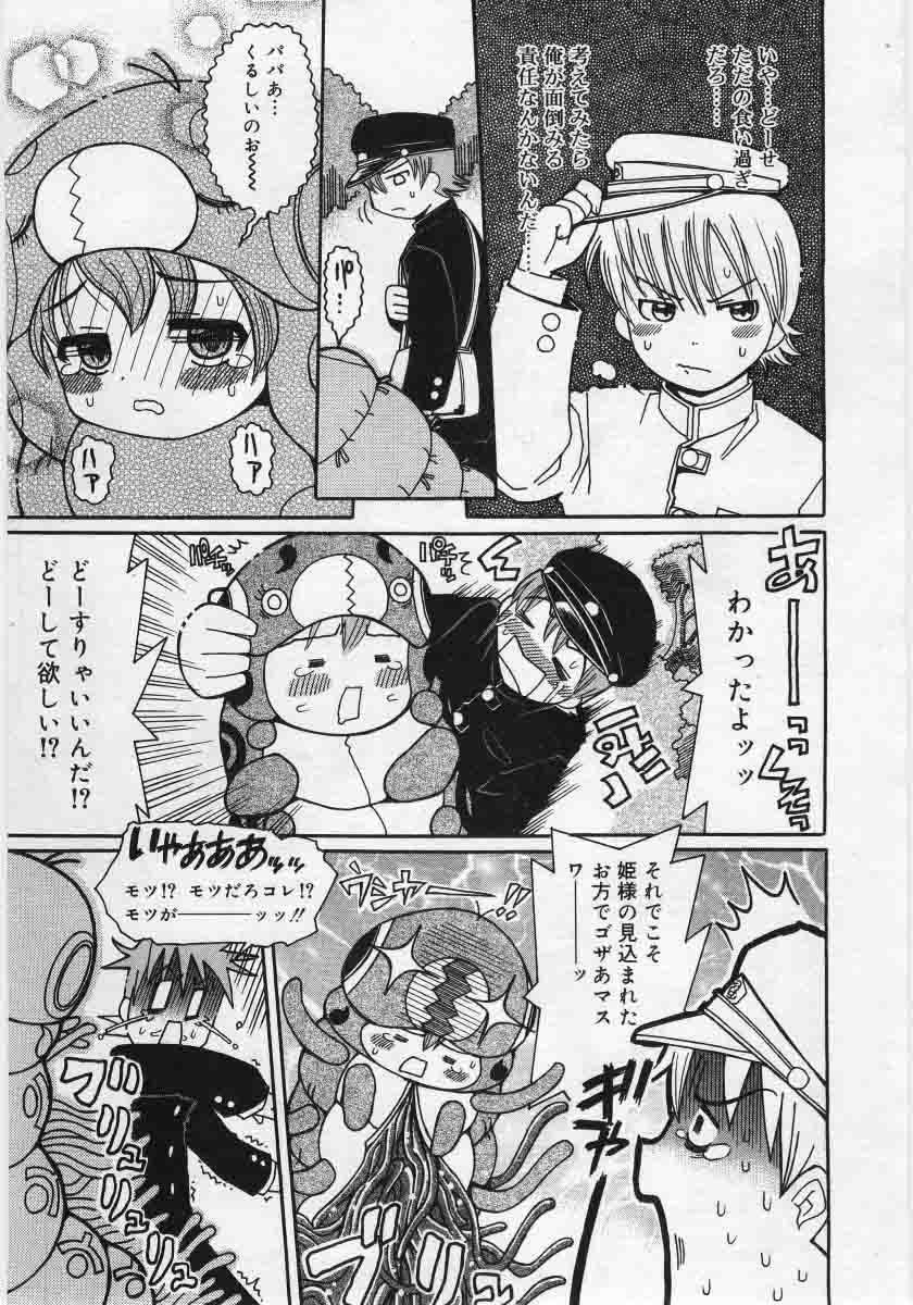 Comic Rin 2005-12 Vol.12.zip 246