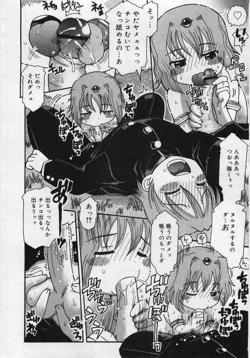 Comic Rin 2005-12 Vol.12.zip 249