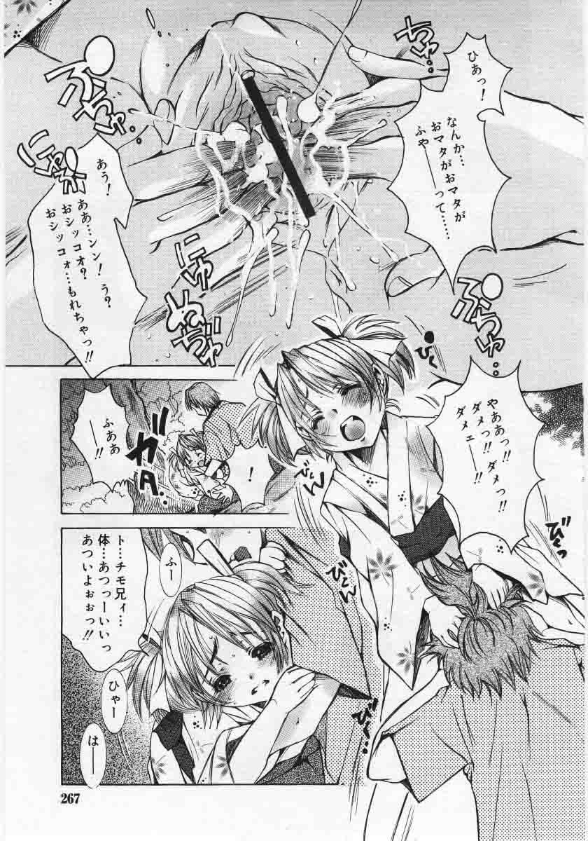 Comic Rin 2005-12 Vol.12.zip 264