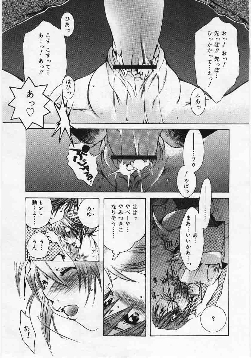 Comic Rin 2005-12 Vol.12.zip 270