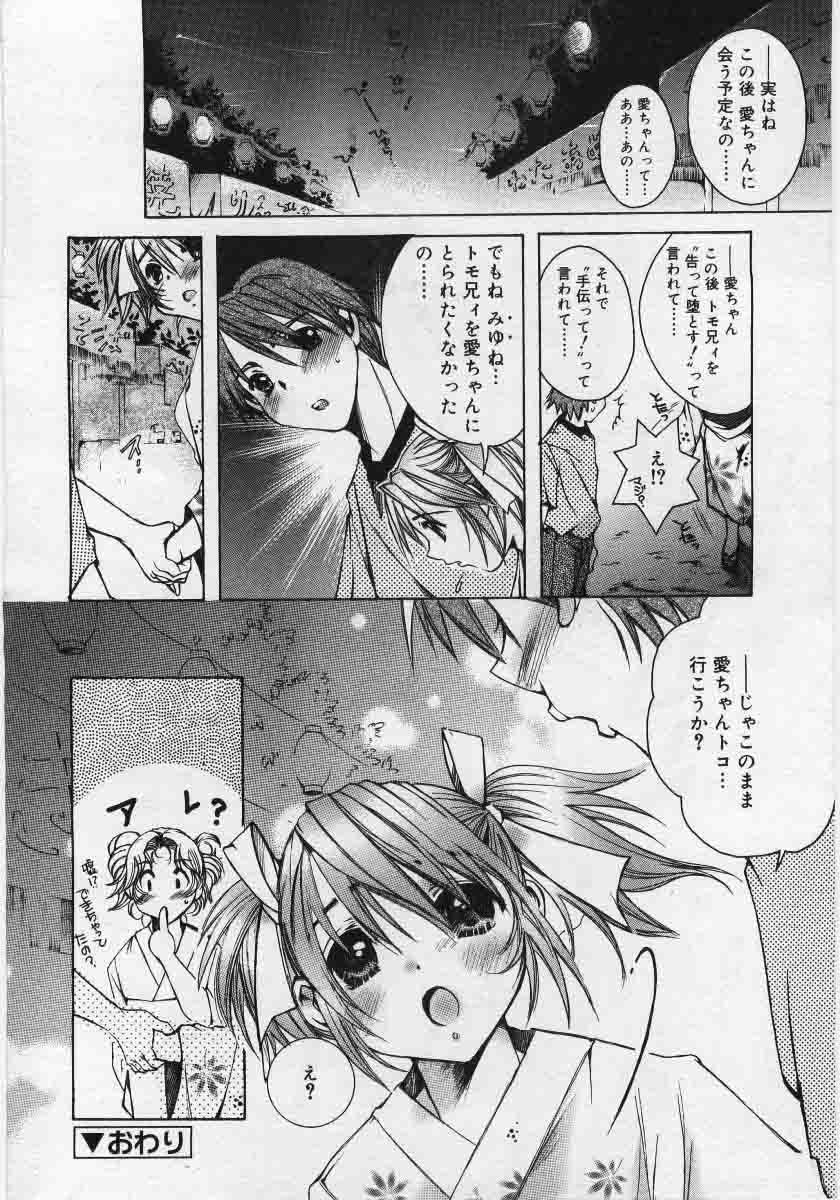 Comic Rin 2005-12 Vol.12.zip 273