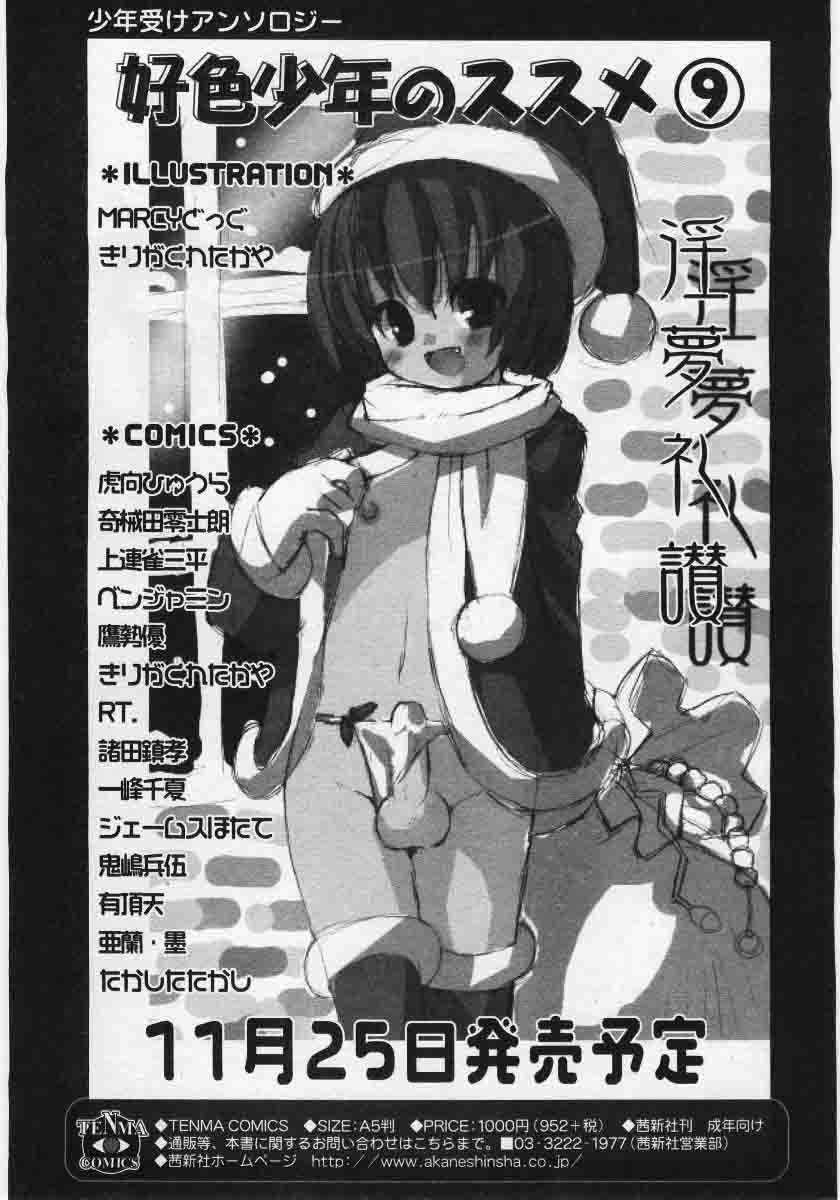 Comic Rin 2005-12 Vol.12.zip 274