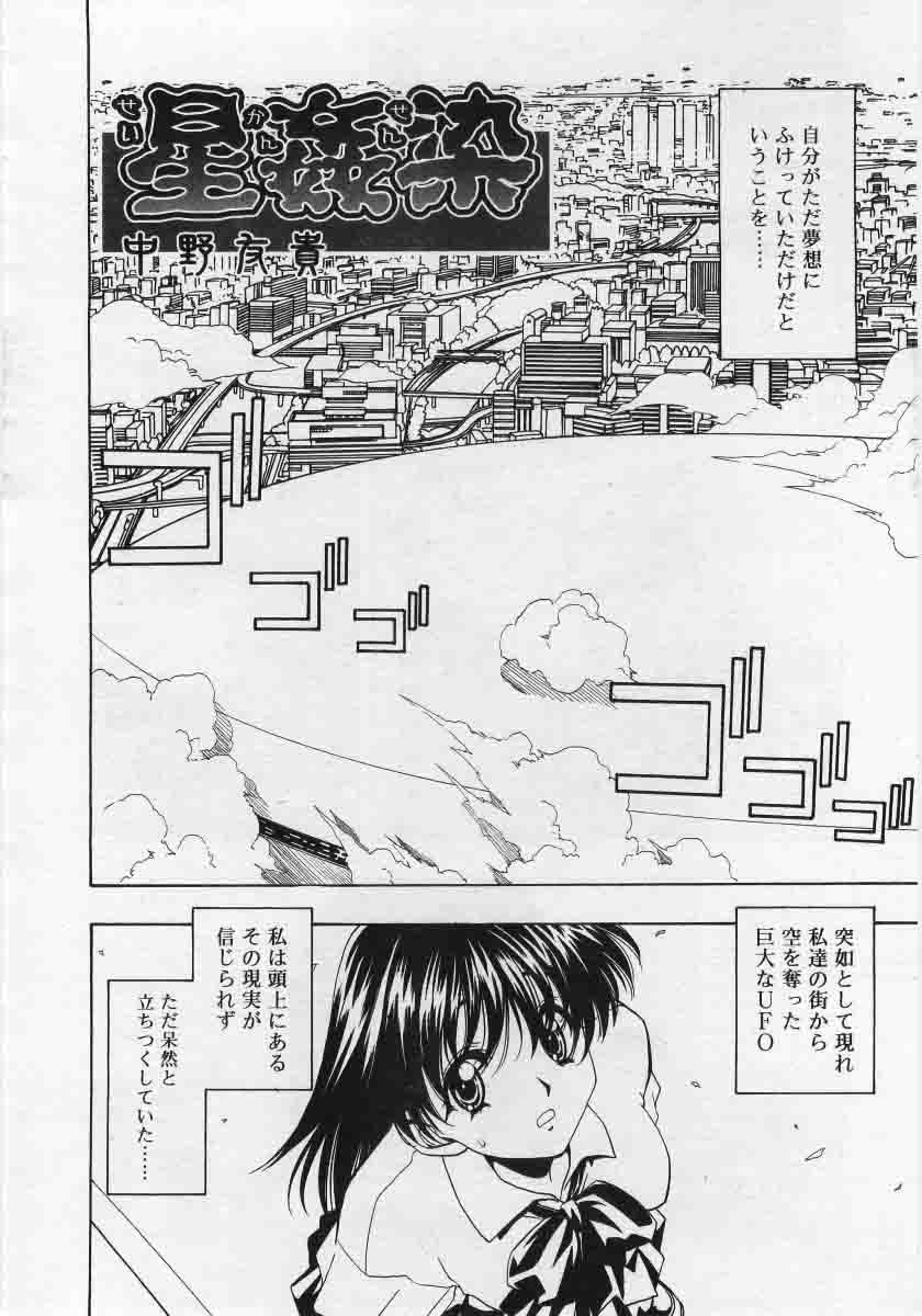 Comic Rin 2005-12 Vol.12.zip 277