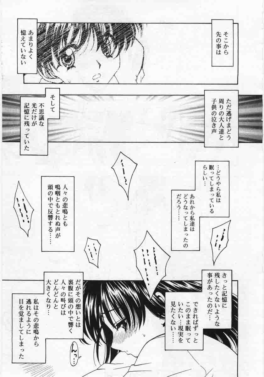 Comic Rin 2005-12 Vol.12.zip 278
