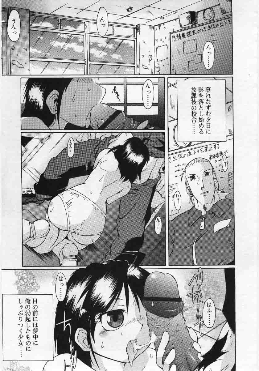 Comic Rin 2005-12 Vol.12.zip 292