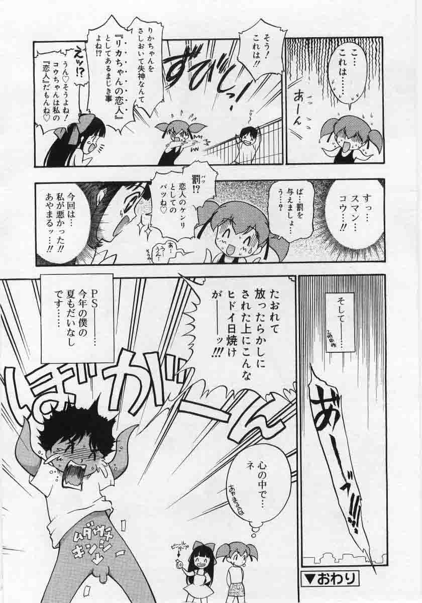 Comic Rin 2005-12 Vol.12.zip 31