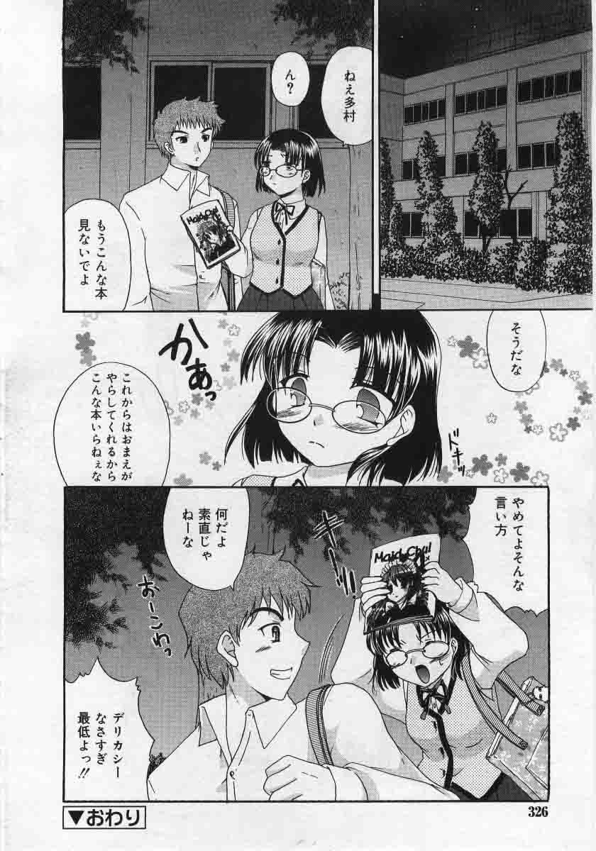 Comic Rin 2005-12 Vol.12.zip 323