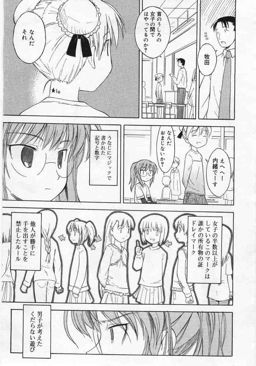 Comic Rin 2005-12 Vol.12.zip 32