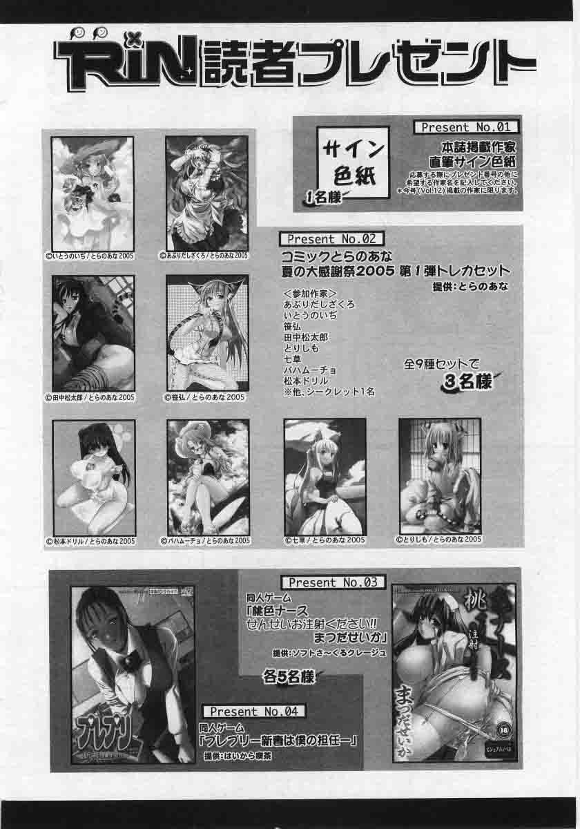 Comic Rin 2005-12 Vol.12.zip 327