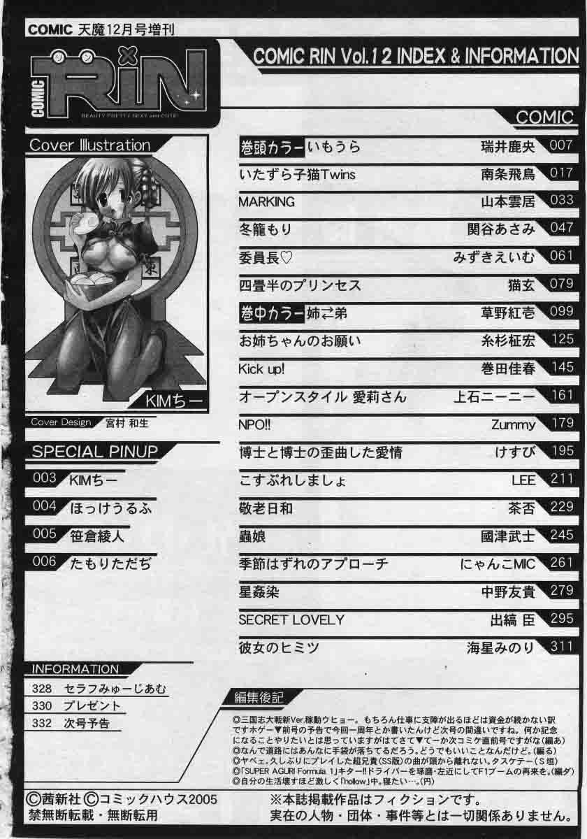 Comic Rin 2005-12 Vol.12.zip 331