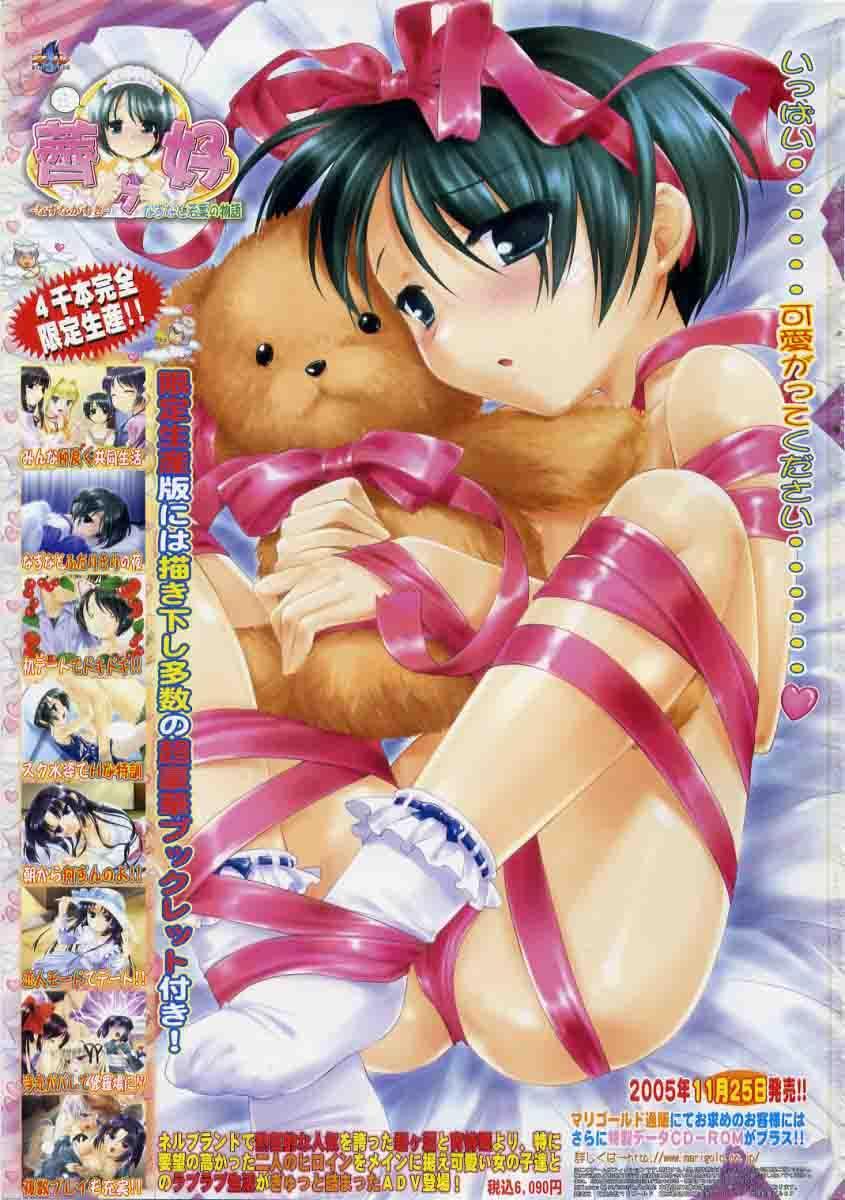 Comic Rin 2005-12 Vol.12.zip 332