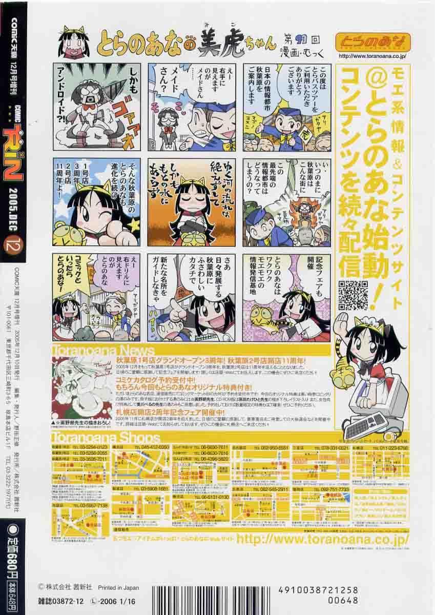 Comic Rin 2005-12 Vol.12.zip 333