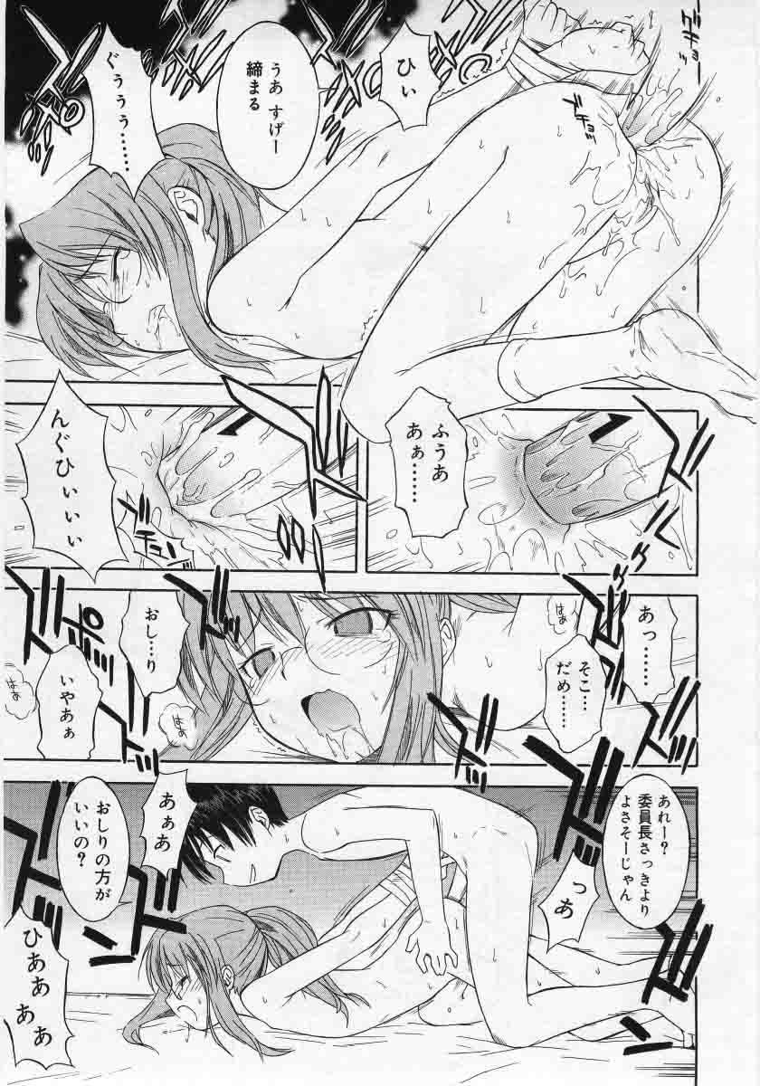 Comic Rin 2005-12 Vol.12.zip 38