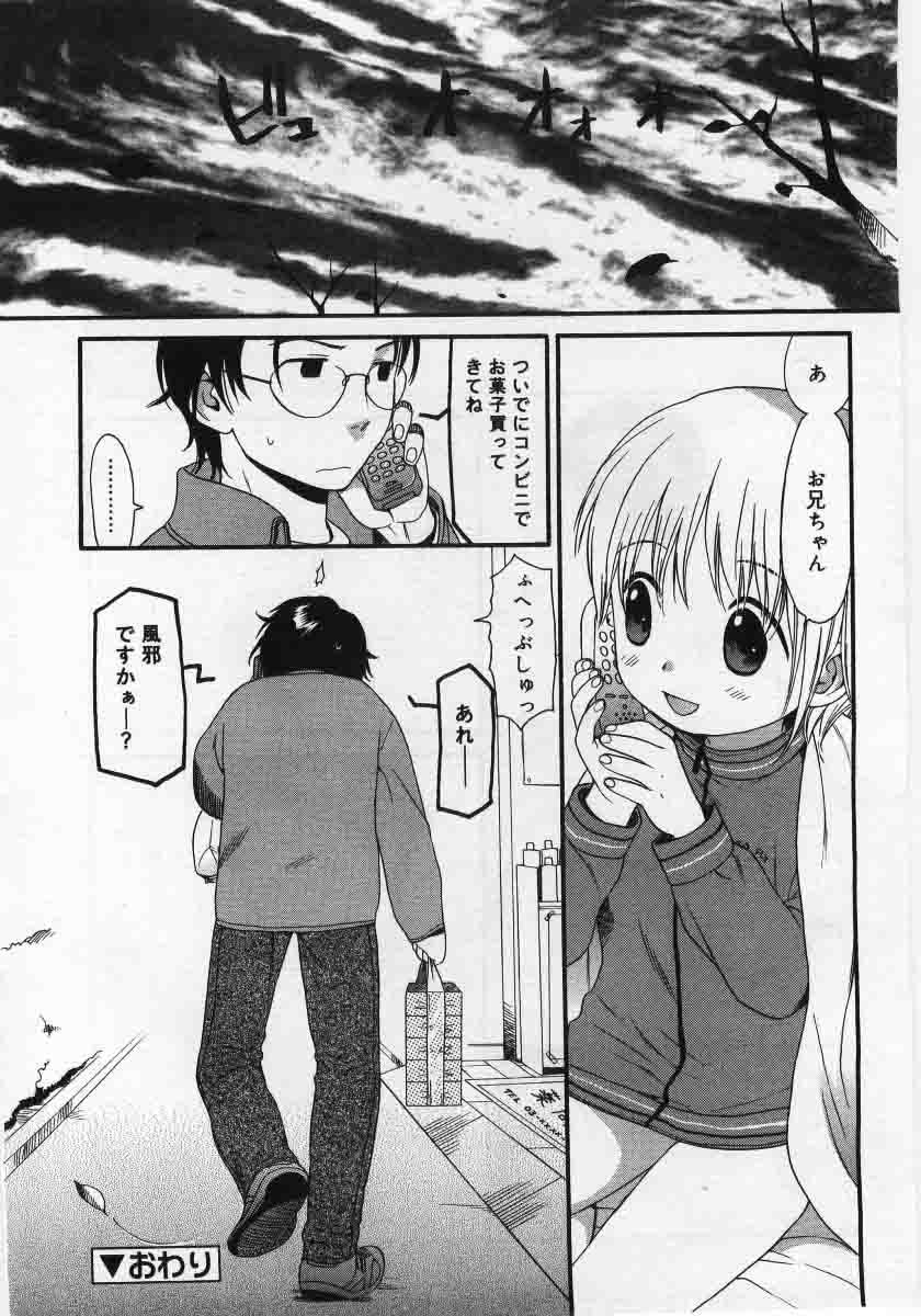 Comic Rin 2005-12 Vol.12.zip 59