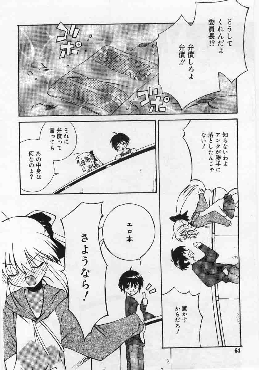 Comic Rin 2005-12 Vol.12.zip 63