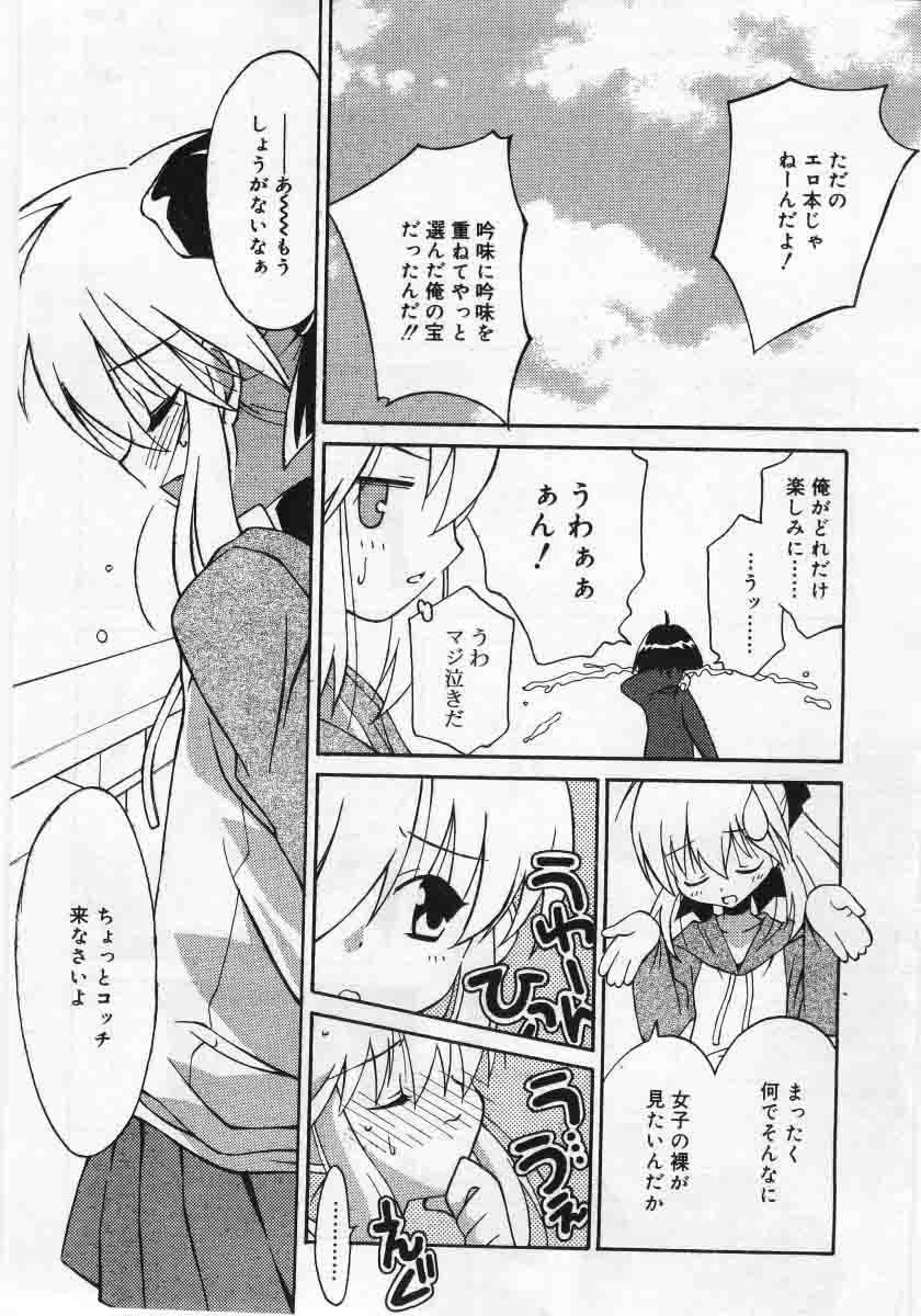 Comic Rin 2005-12 Vol.12.zip 64