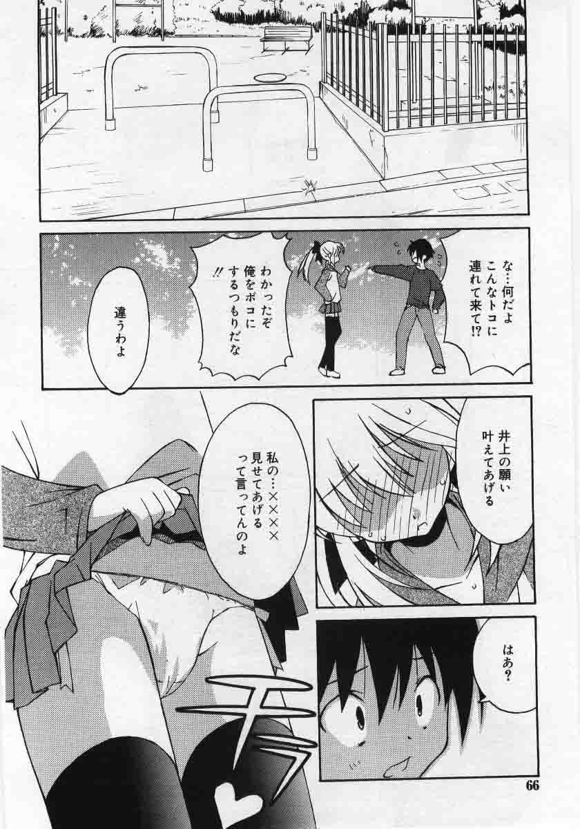 Comic Rin 2005-12 Vol.12.zip 65