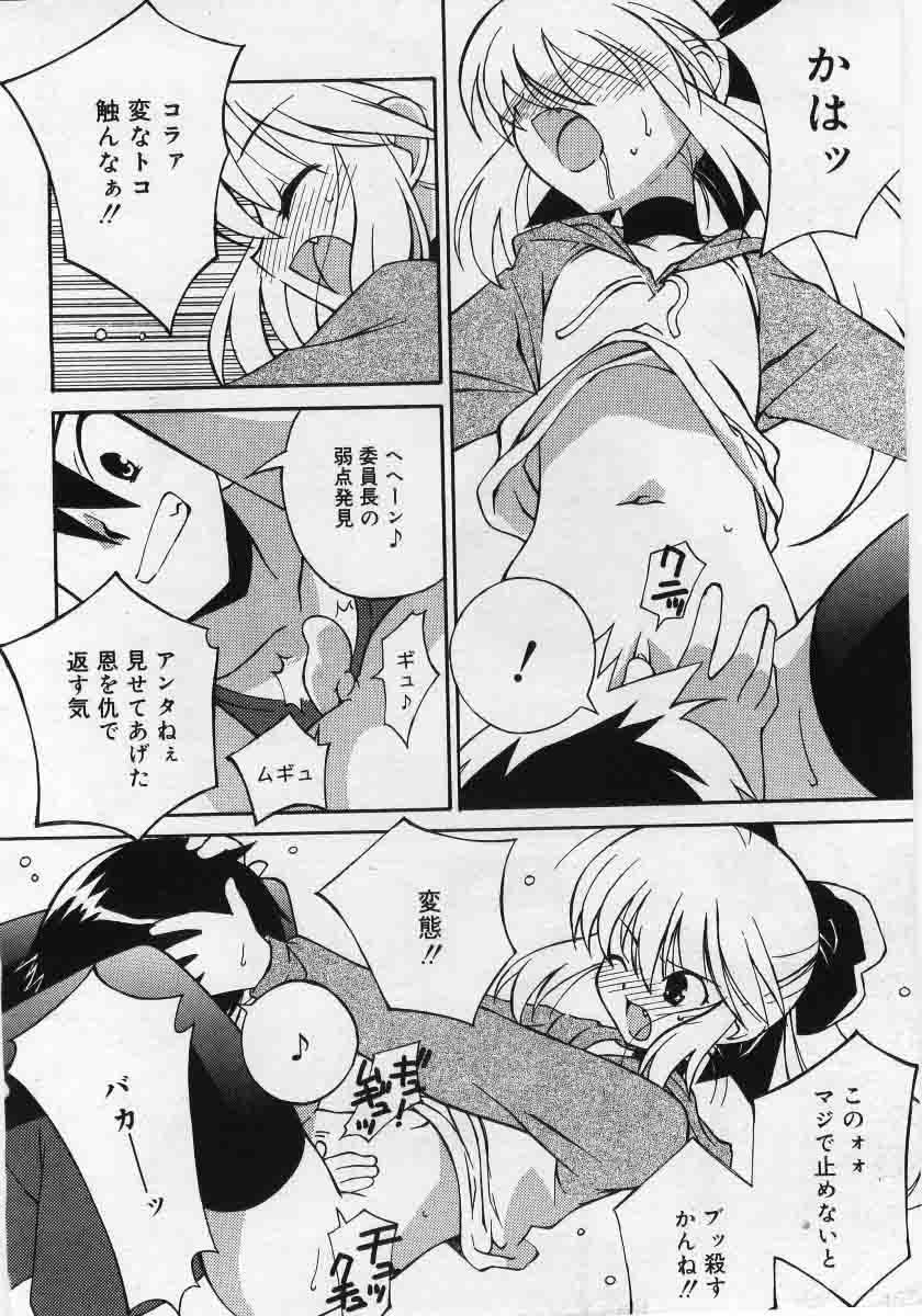 Comic Rin 2005-12 Vol.12.zip 69