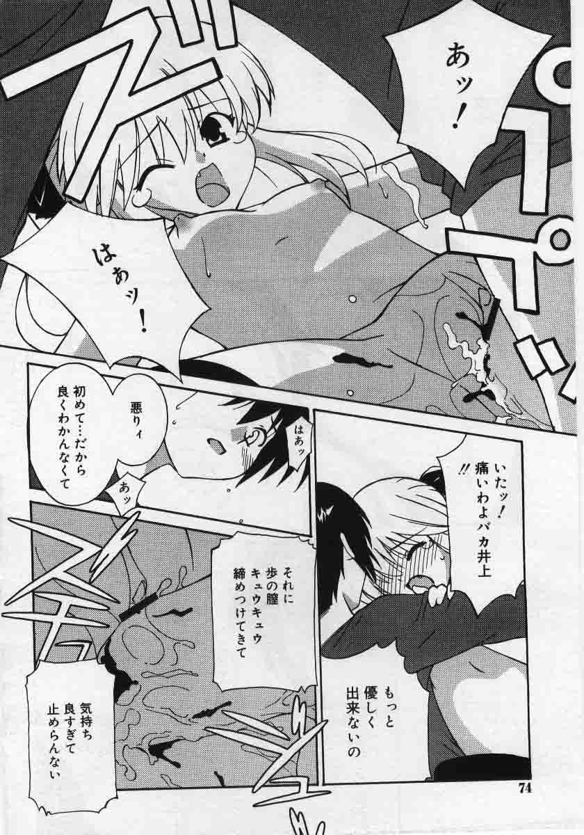 Comic Rin 2005-12 Vol.12.zip 73