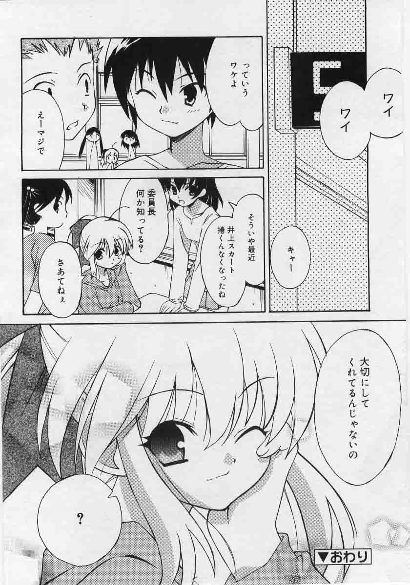 Comic Rin 2005-12 Vol.12.zip 77