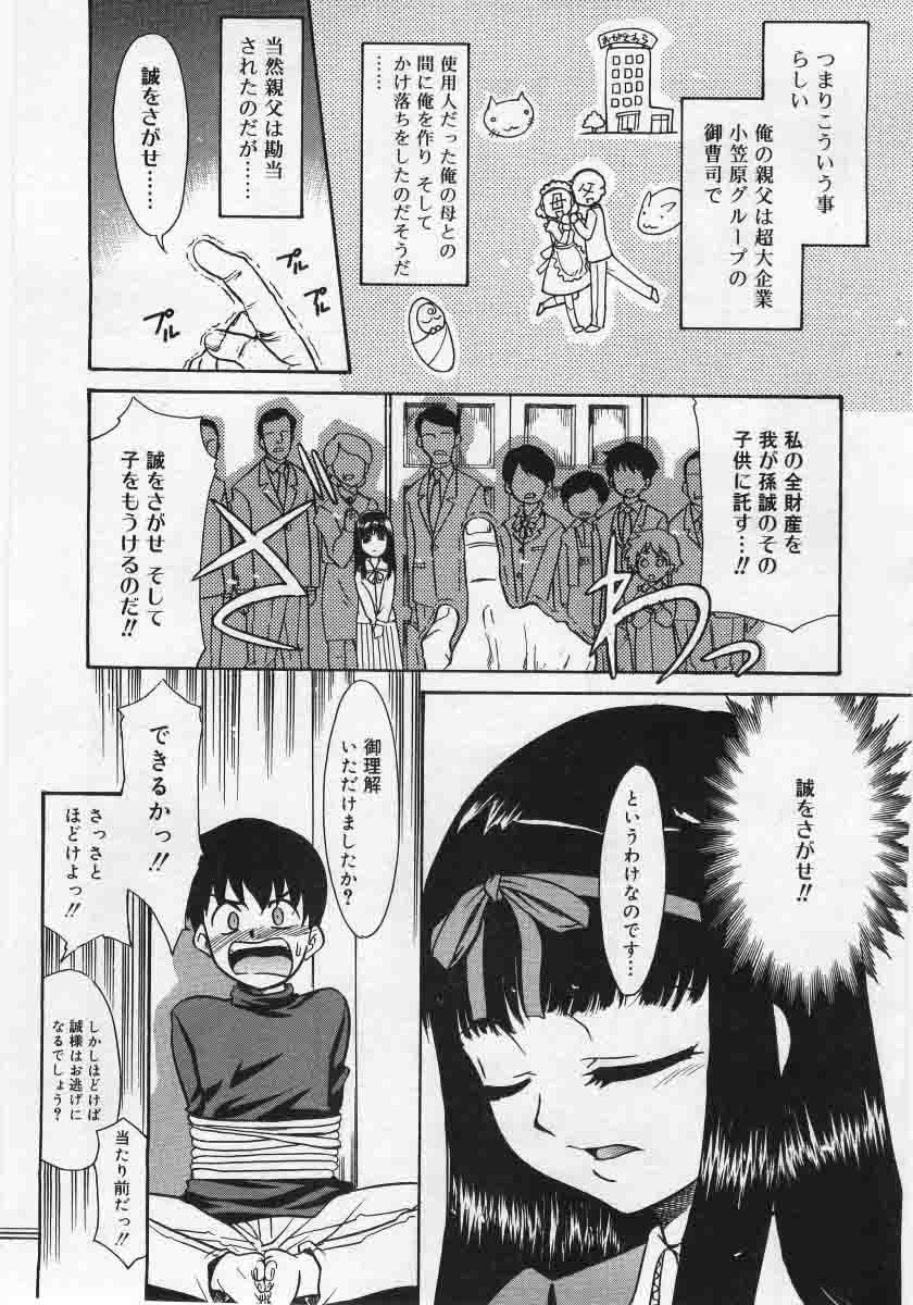 Comic Rin 2005-12 Vol.12.zip 80