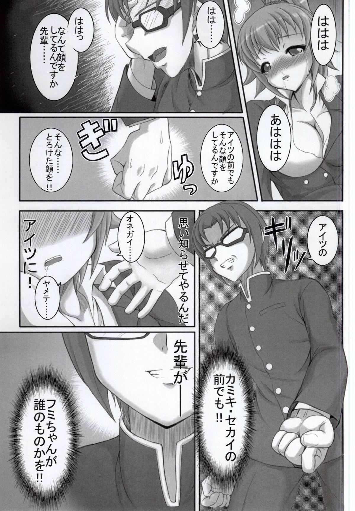 Fumina Senpai no NTR Jijou 4