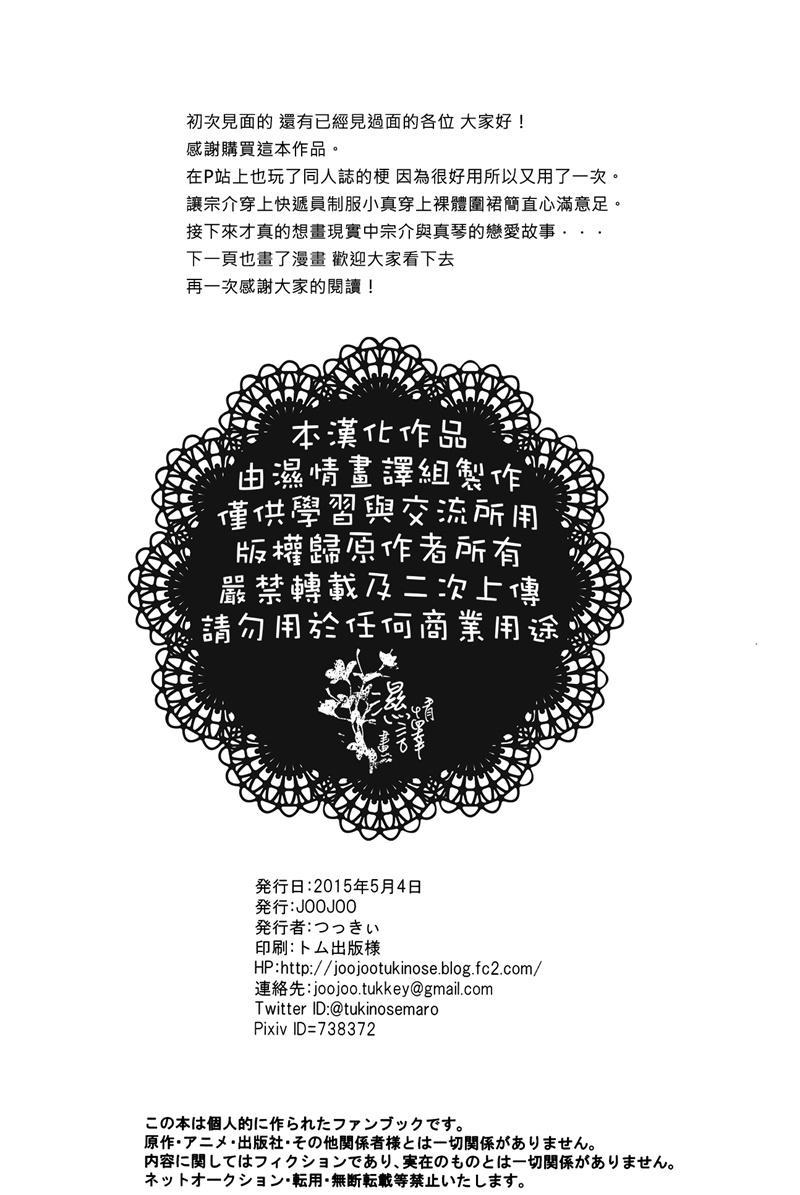 Danchi Tsuma no Yuuutsu 31
