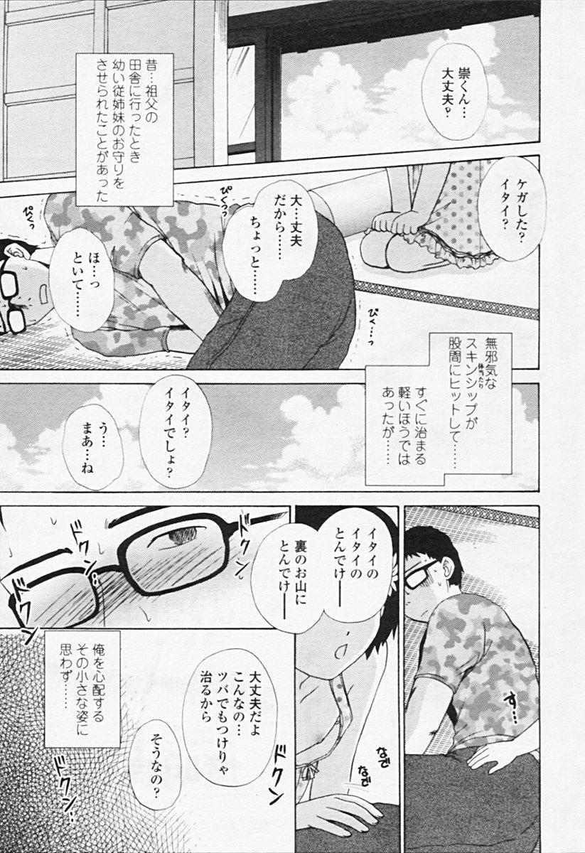 Comic TENMA 2005-08 105