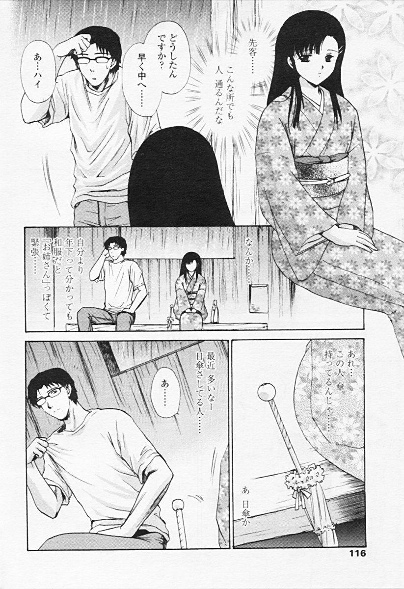 Comic TENMA 2005-08 108