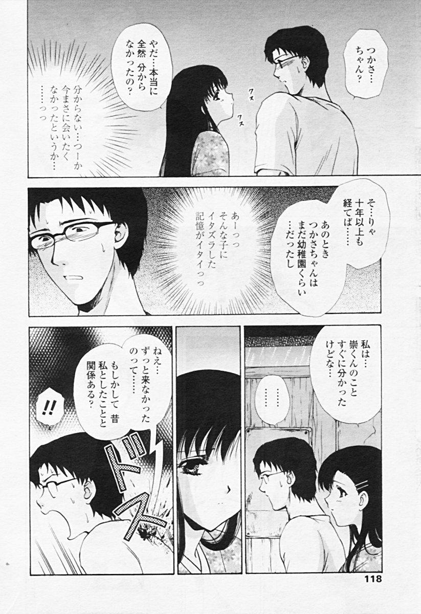 Comic TENMA 2005-08 110