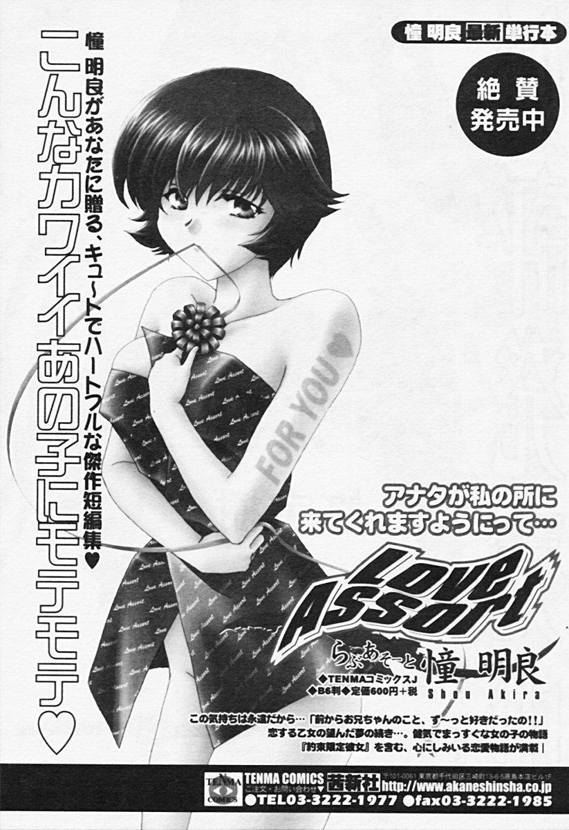 Comic TENMA 2005-08 125