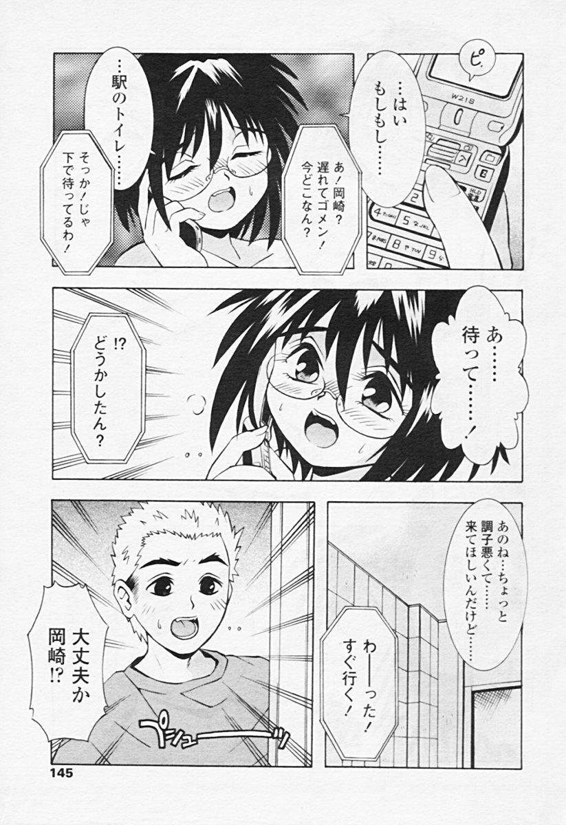 Comic TENMA 2005-08 137