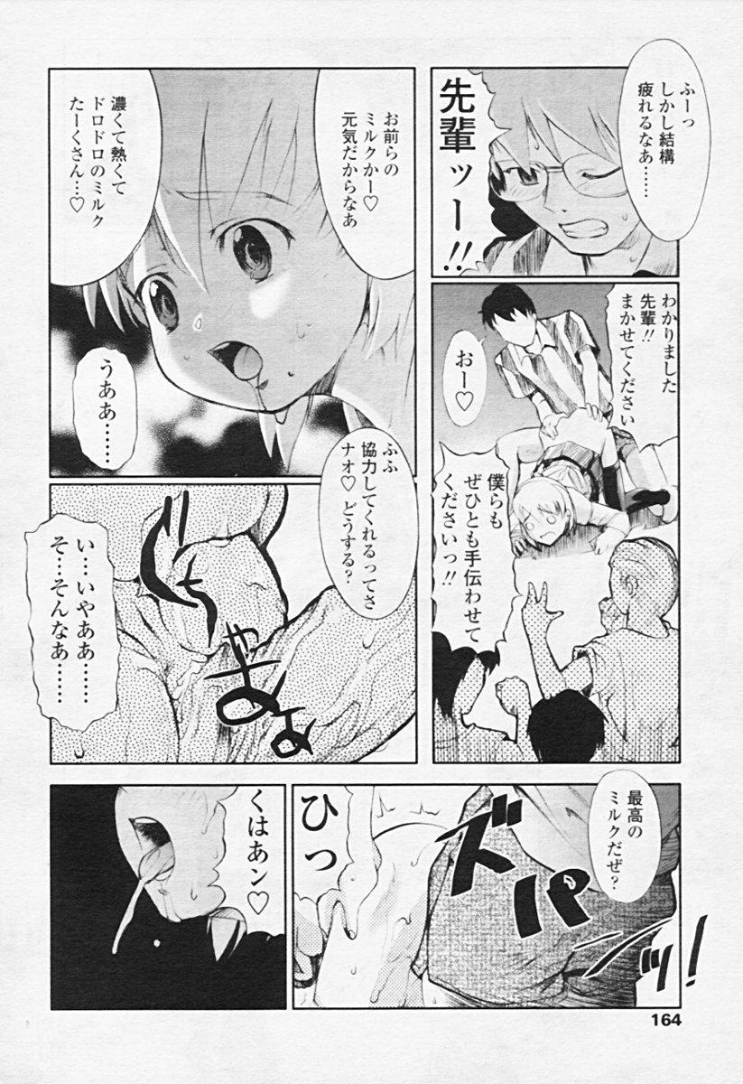 Comic TENMA 2005-08 156