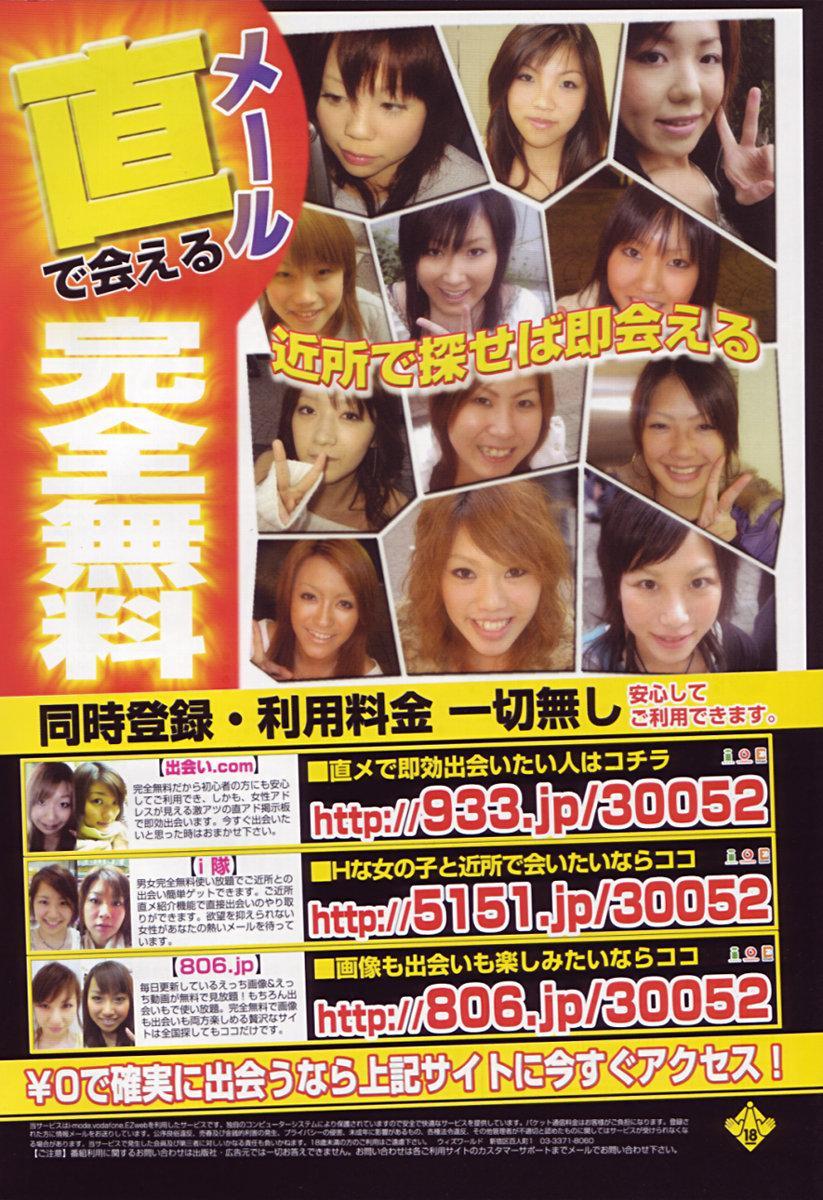 Comic TENMA 2005-08 164