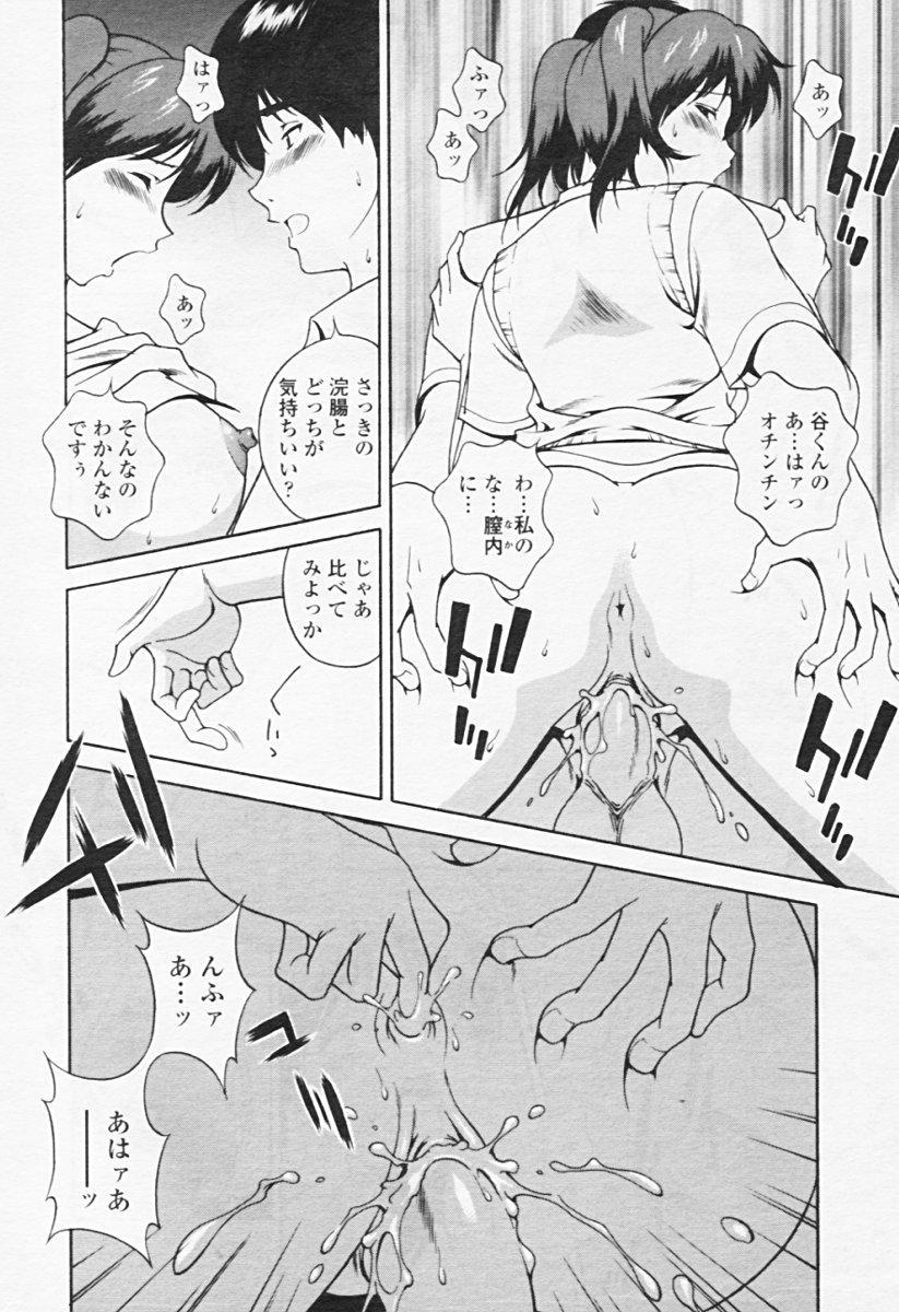 Comic TENMA 2005-08 176