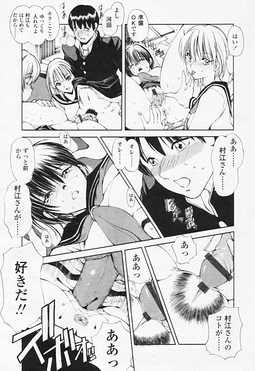 Comic TENMA 2005-08 17