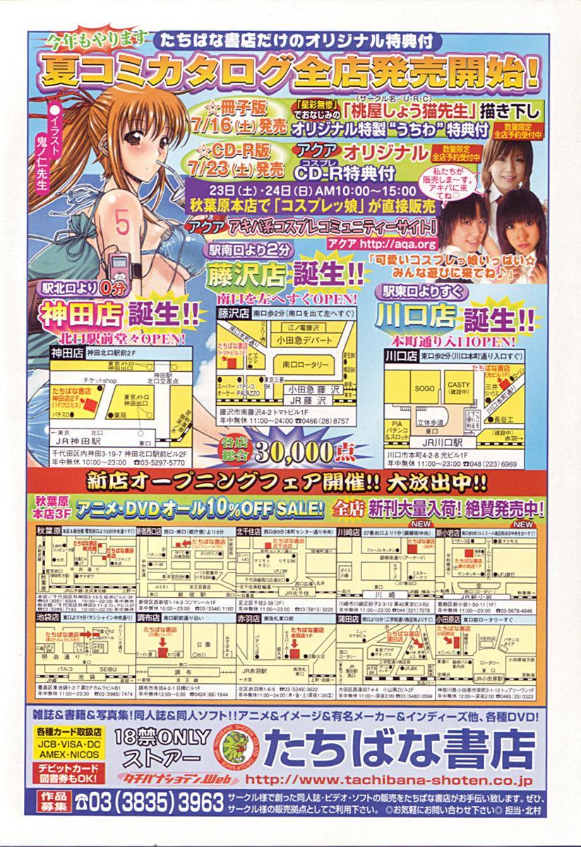 Comic TENMA 2005-08 1