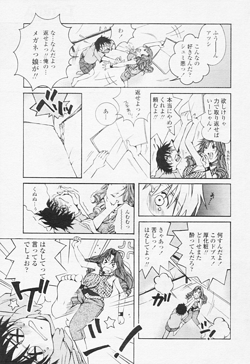 Comic TENMA 2005-08 202
