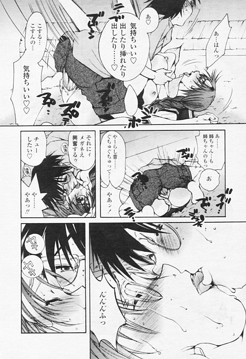 Comic TENMA 2005-08 214
