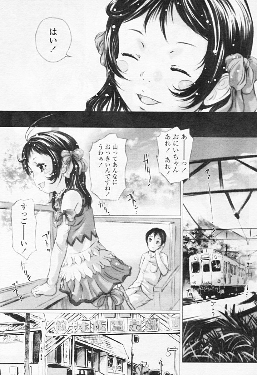 Comic TENMA 2005-08 228