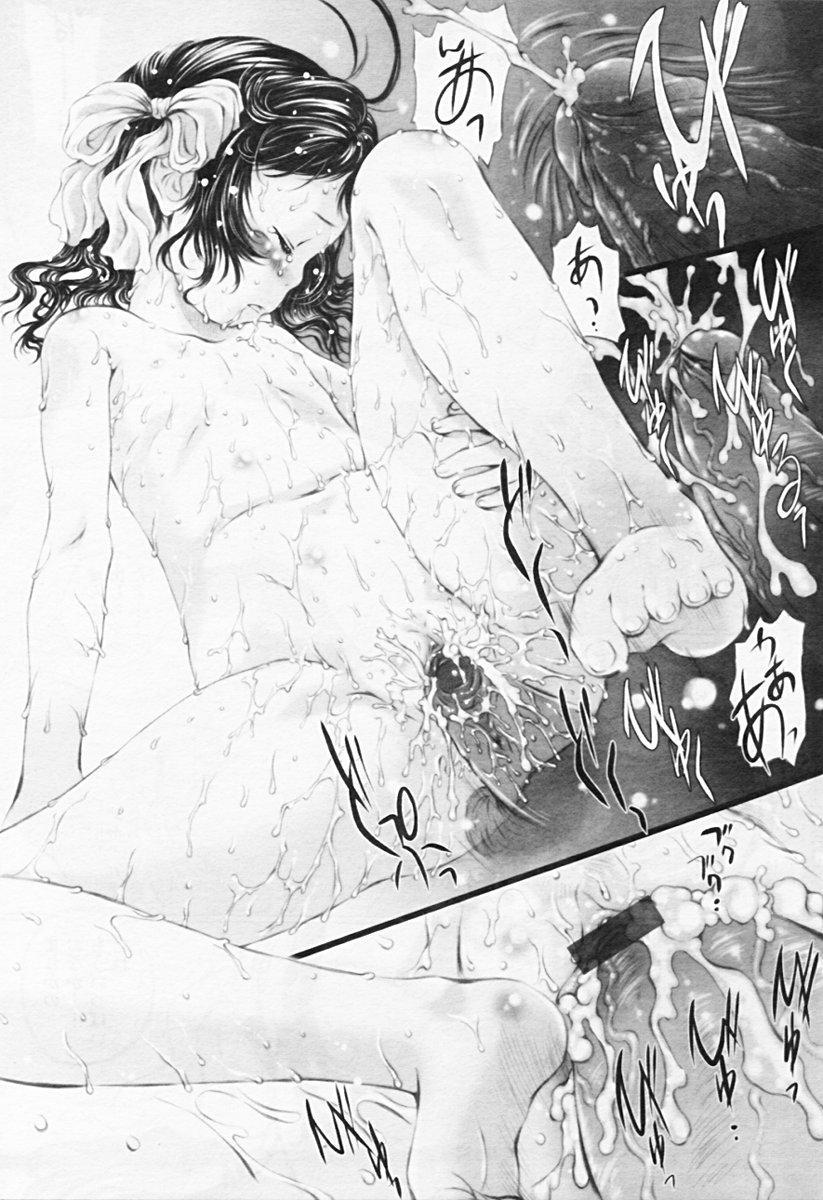 Comic TENMA 2005-08 234