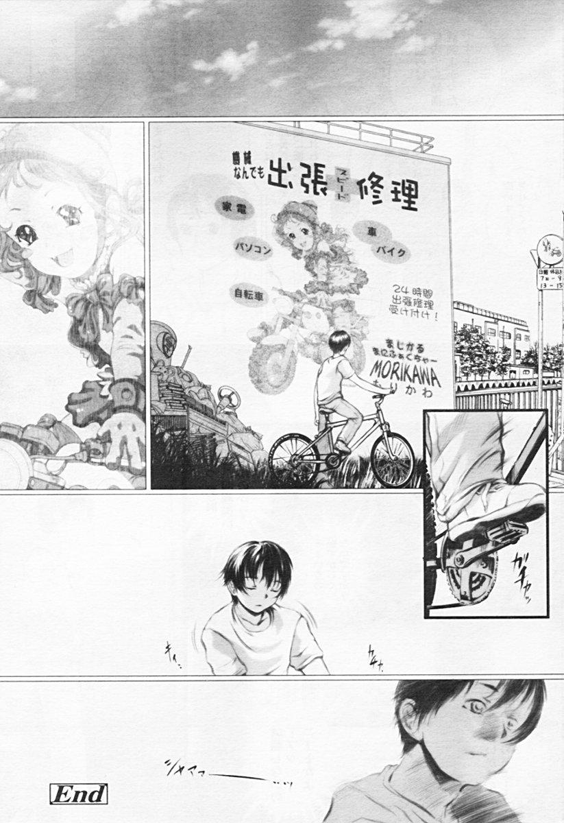Comic TENMA 2005-08 239