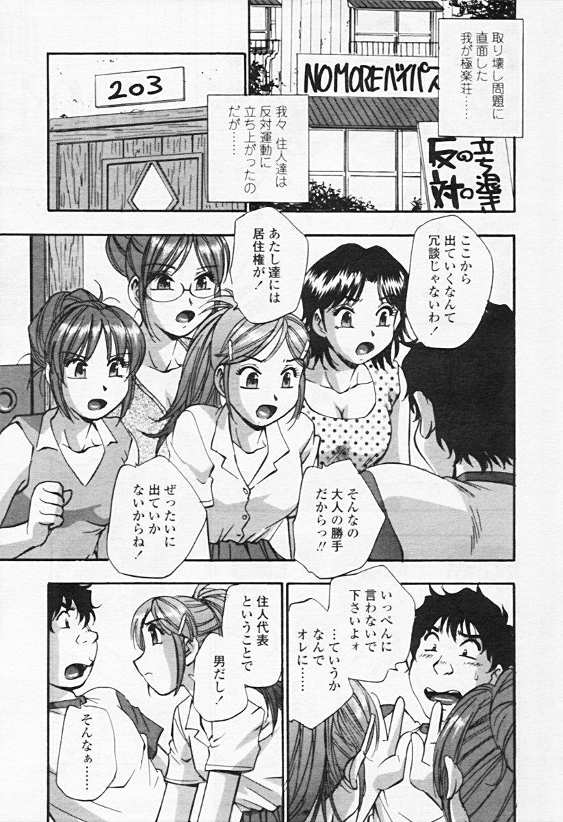 Comic TENMA 2005-08 24