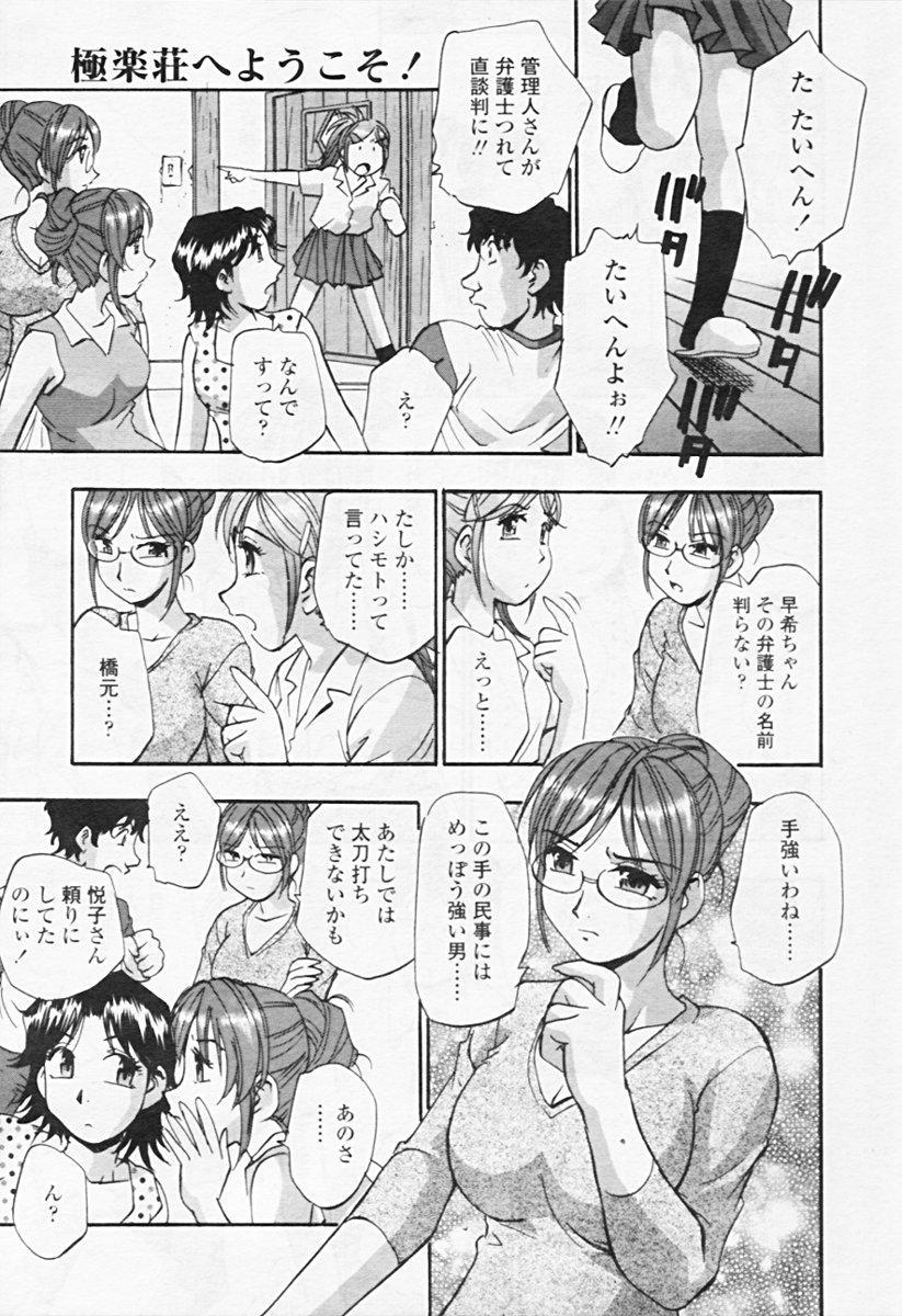 Comic TENMA 2005-08 26