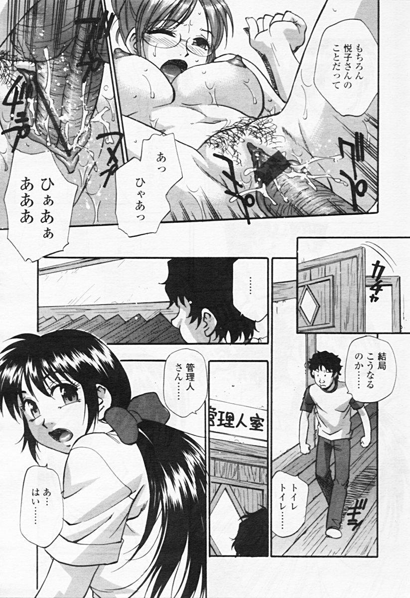 Comic TENMA 2005-08 36