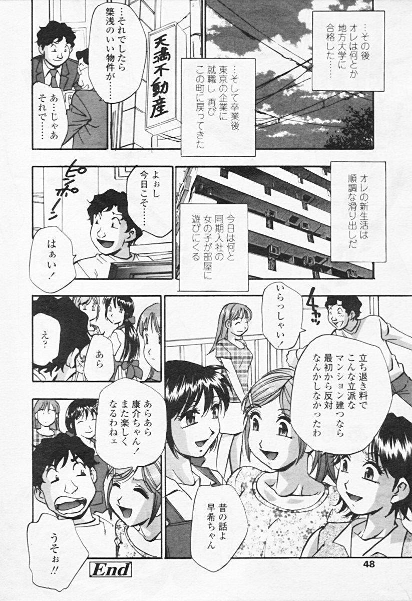 Comic TENMA 2005-08 43